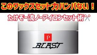 【LIPPS】ハードブラストワックスを使ってノーアイロン束感スタイリング!!