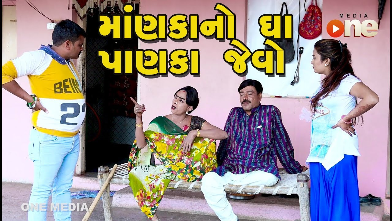 Mankano Gha Panka Jevo  | Gujarati Comedy | One Media