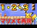【マリメ2】ポケモンOP曲「1・2・3」の完成度がヤバすぎた【ポケモンアニメ】