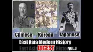 "East Asia""Japan,China,Korea"" Modern history vol.3 / 東アジア(日本・支那・朝鮮)近代史vol.3"