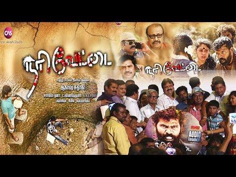Nari Vettai Movie Grand Audio Launch By Traffic Ramaswamy | Akash Sudhakar |And Team