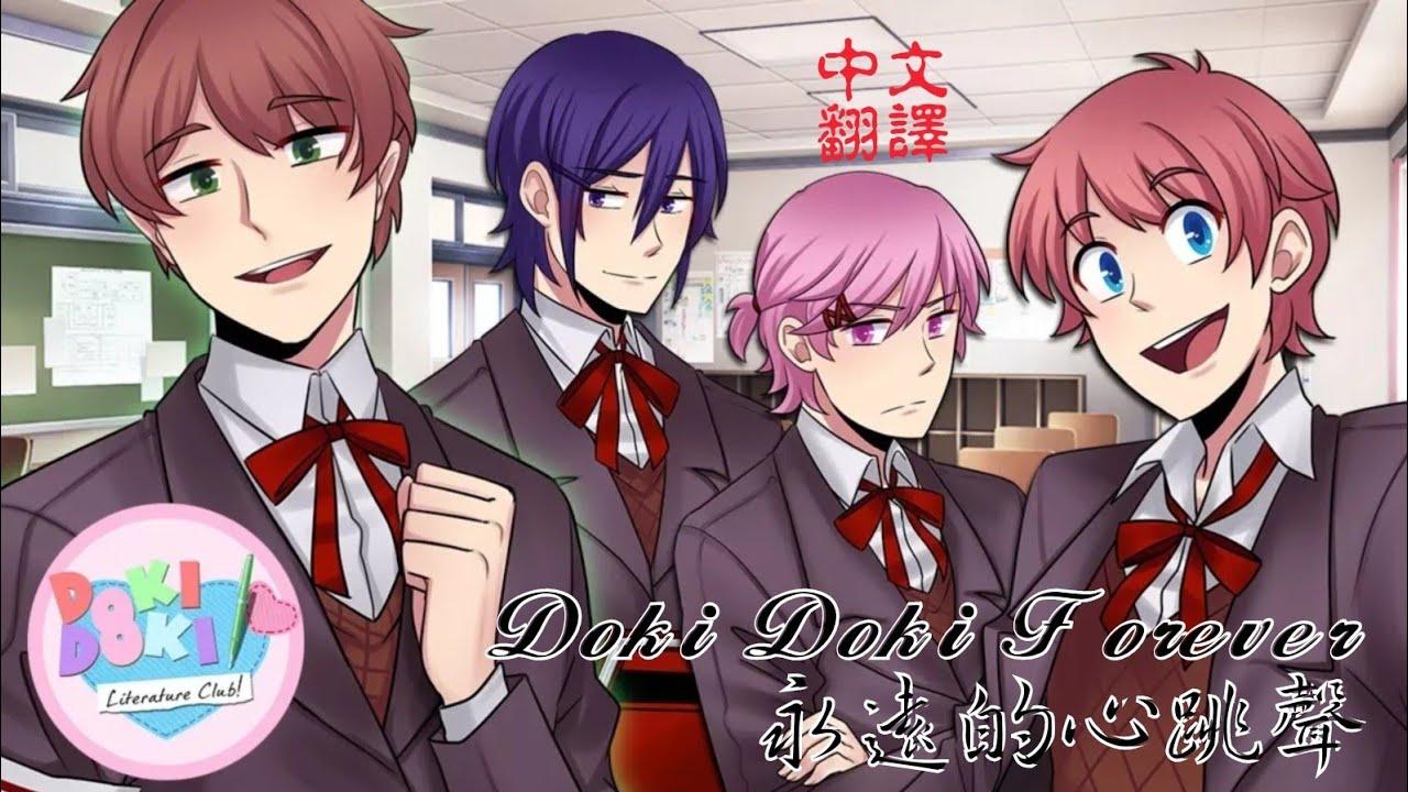 【DDLC★Boys ver. Original Song 中文翻譯】Doki Doki Forever 永遠的心跳聲★男聲版