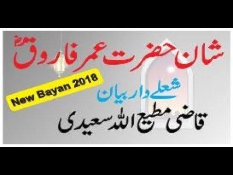 Molana Qazi Matiullah Saeedi latest bayan 2018 | Shan Hazart Umar Farooq (R.A) |