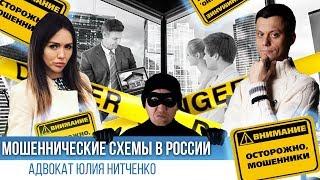 Мошеннические схемы на рынке недвижимости. Советы адвоката Юлии Нитченко.