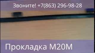 Прокладка M20M