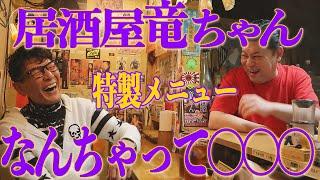 「居酒屋竜ちゃん」の実態に迫る?! 加藤鷹の大親友、山本竜二に迫る特...
