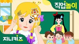 [직업 프린세스] 유치원 교사 #2   훌륭한 유치원 교사가 되는 방법   꿈 장래희망   직업놀이★지니키즈