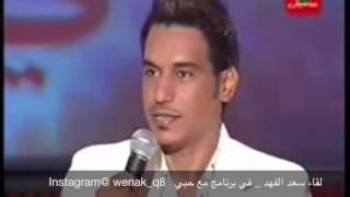 لقاء سعد الفهد في برنامج مع حبي