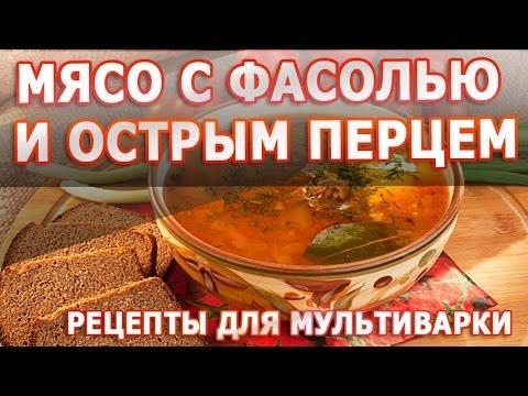 Перец чили рецепты приготовлени¤