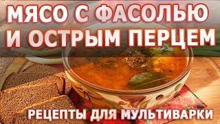 Рецепты блюд. Мясо с фасолью и острым перцем чили в мультиварке простой рецепт приготовления