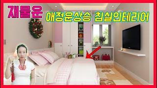 [풍수]재물운,애정운상승 침실인테리어침대위치
