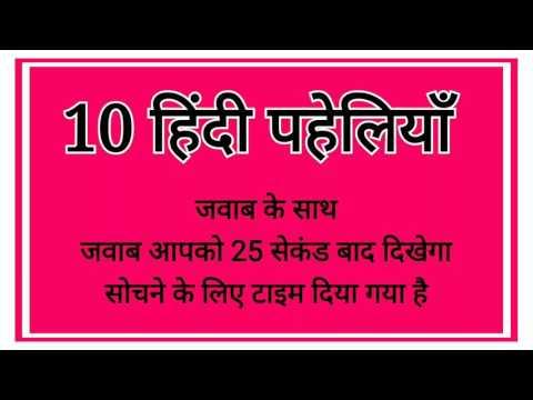 10 हिंदी पहेलियाँ