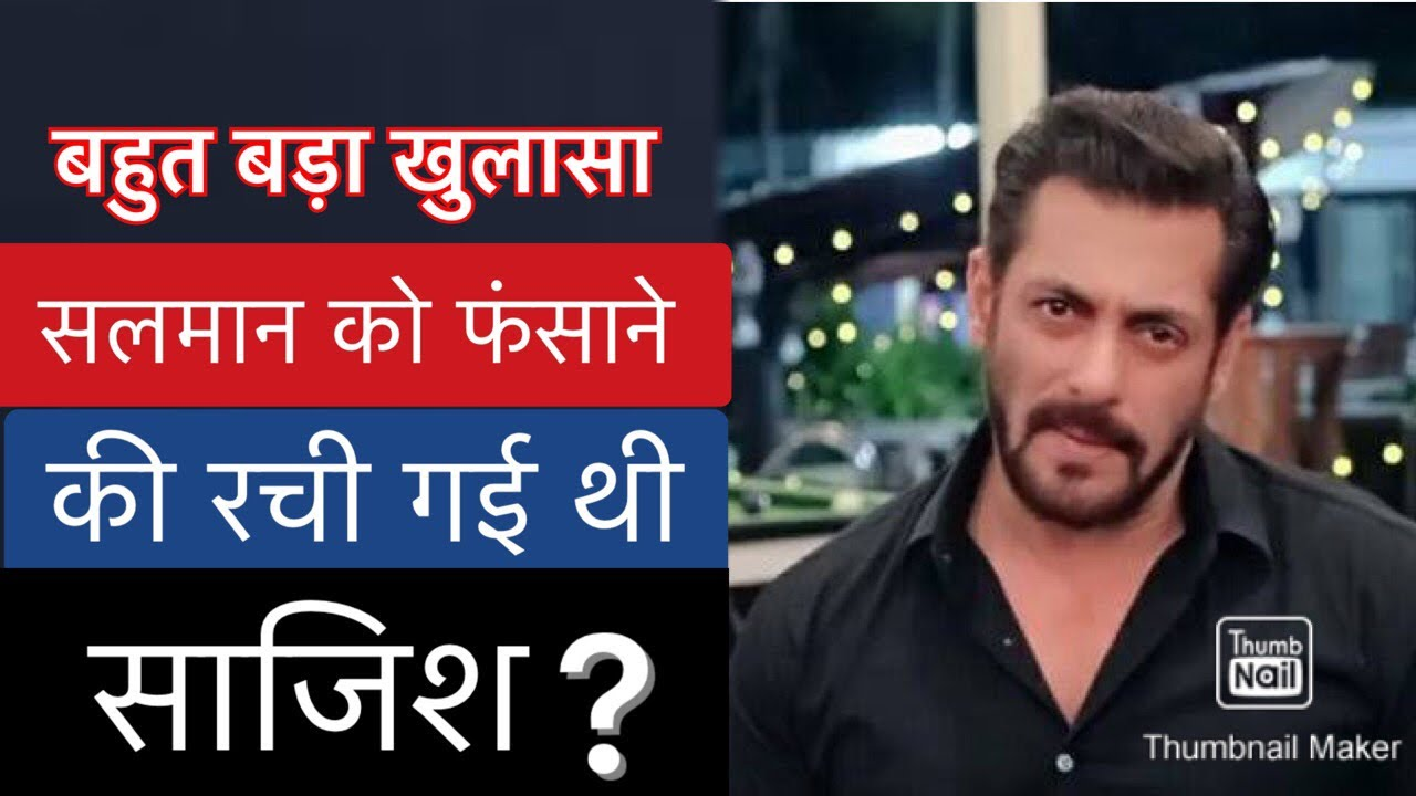Download Salman Khan को फंसाने की साजिश रची गई ?, Truth of Nepotism in Bollywood । Salman Loose Followers