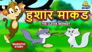 हुशार माकड - The Clever Monkey | Marathi Goshti | Marathi Fairy Tales | Marathi Story for Kids