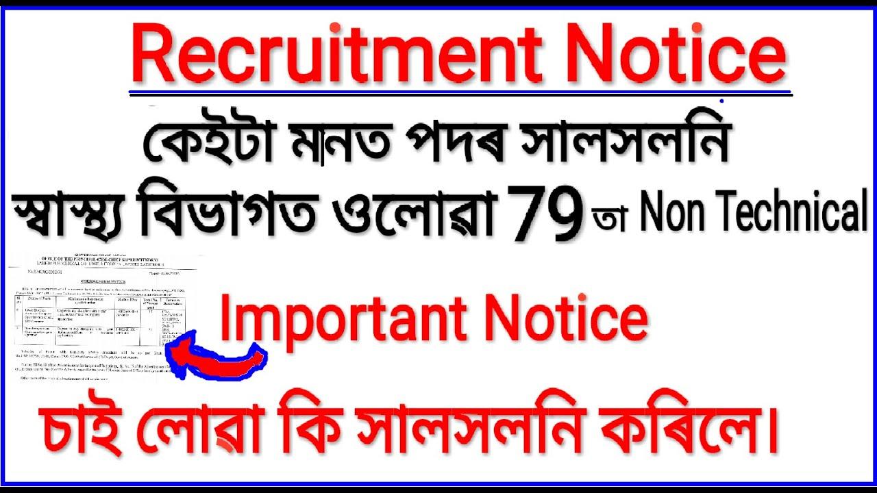 DME Assam Recruitment 2020/Assam Health dept recruitment ...