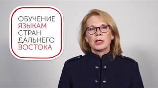 Обучение языкам стран Дальнего Востока ⚪ Магистратура МГПУ