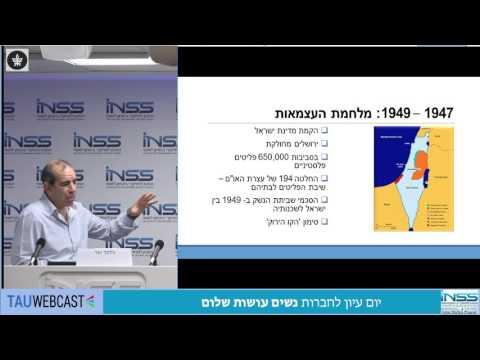הסכסוך הישראלי-פלסטיני: צמתים עיקריים בתהליך לפתרונו