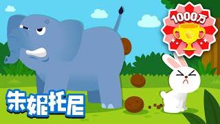 動物們的便便 | Animal Song in Chinese | Poo Poo Song | 兒歌童謠 | 開思卡通動畫 | 朱妮托尼童話音樂劇