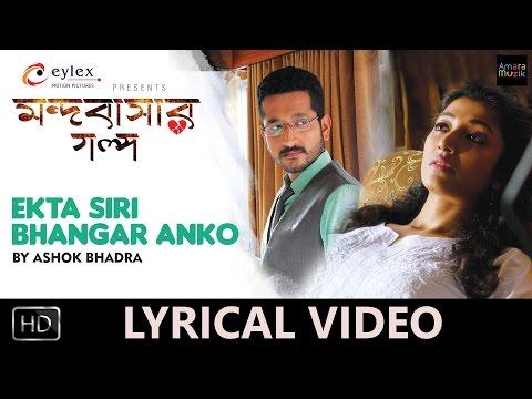 Ekta Siri Bhangar Anko | Mandobasar Galpo | Official Lyrical Video | Anupam | Prosen | Ashok Bhadra