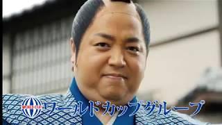 ワールドカップグループCM殺陣編Ver.2 主演 田村.