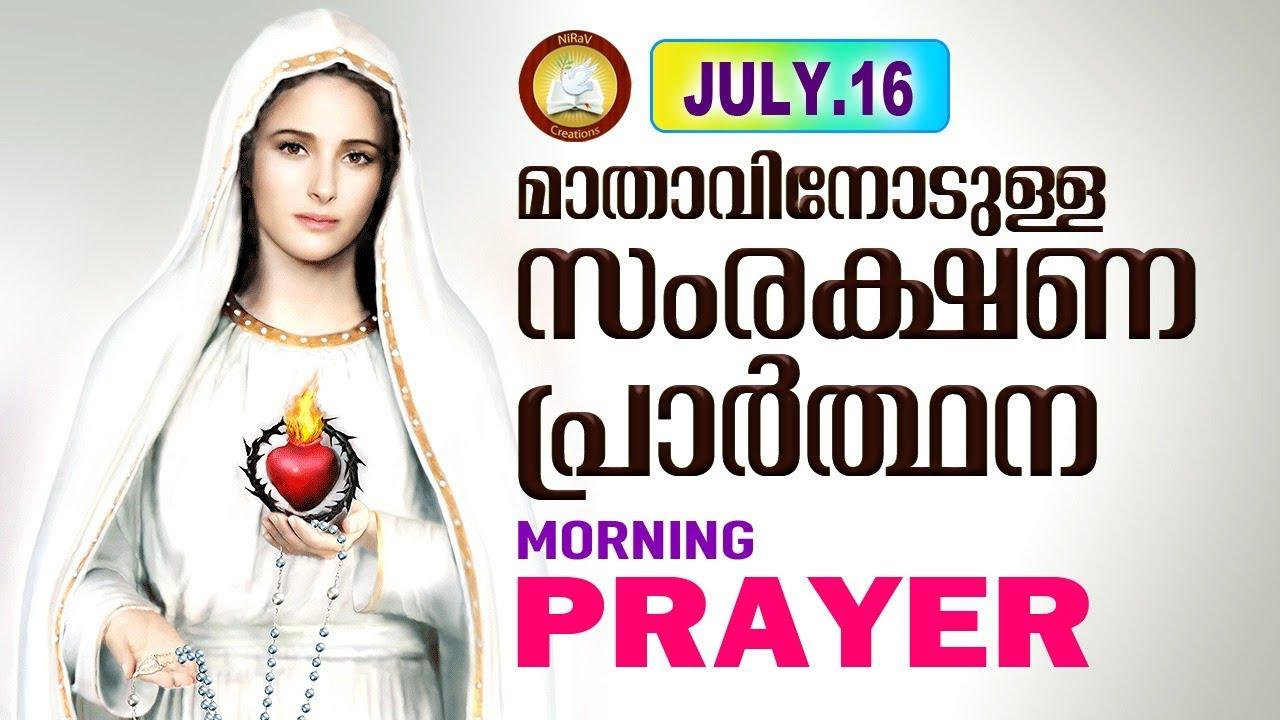 മാതാവിനോടുള്ള പ്രഭാത സംരക്ഷണ പ്രാര്ത്ഥന # The Immaculate Heart of Mother Mary Prayer 16th July 2020