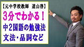 中2国語の勉強法続き→http://tyugaku.net/gakunen/tyu2-kokugo.html 【...