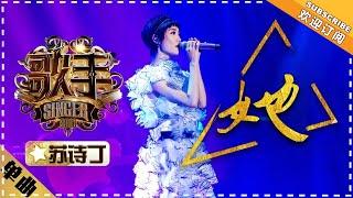 苏诗丁《她》- 单曲纯享《歌手2018》第4期 Singer2018【歌手官方频道】