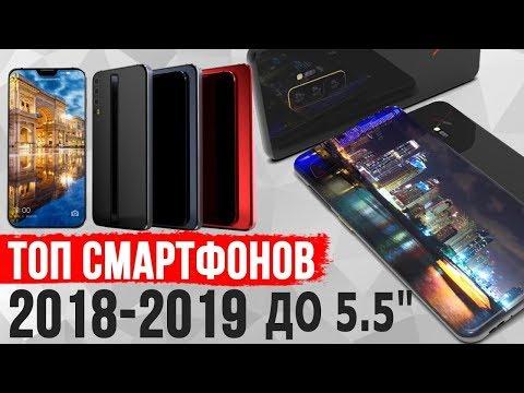 Лучшие смартфоны до 5.5 дюймов в 2019 году