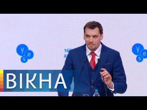 Чем Дональд Трамп импонирует премьер-министру Украины Алексею Гончаруку | Вікна-Новини