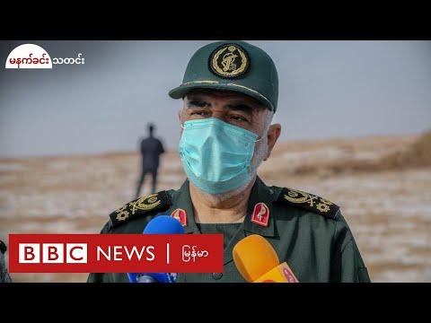 တာဝေးပစ် ပဲ့ထိန်း ဒုံးကျည်တွေကို အီရန် ပစ်ခတ် စမ်းသပ် - BBC News မြန်မာ