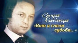 Валерий Ободзинский. Вот и свела судьба