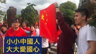 小小中国人大大爱国心 | CCTV