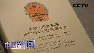[中国新闻] 我的中国心 澳门推广基本法:进社区 入教材 | CCTV中文国际