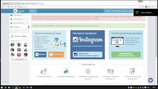 Сервис для рекламы и заработка Вконтакте