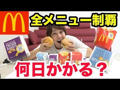 【検証】マクドナルド全メニュー食べきるには何日かかるのか?