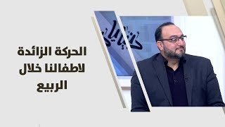 د. يزن عبده - الحركة الزائدة لاطفالنا خلال الربيع