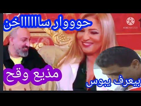 صورة فيديو : #شاهد الفنانة نهلة سلامة ومذيع واقح من اليوم السابع وحوار ساخن بالفيديو صوت وصورة