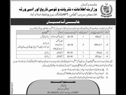 Ministry of Information, Broadcasting, and National Heritage Jobs 2018
