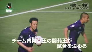 進化する湘南スタイルか 11戦負けなしの京都か 明治安田生命J2リーグ ...