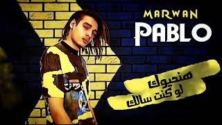 حالة واتس - مروان بابلو - عزبة الجامع - فشيخةMarwan PaBlo