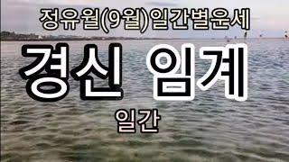 정유월(9월)일간별운세~경신임계 일간