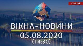 Вікна Новини Новости Украины и мира ОНЛАЙН от 05 08 2020 14 30