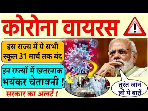 80-देशों-के-साथ-भारत-में-और-भी-ज्यादा-फैला-कोरोना-वायरस-!-मोदी-सरकार-का-अलर्ट,-स्कूल,-10-बड़ी-खबरें