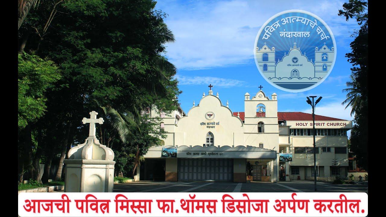 13th July 2020 Monday   Holy Ghost (Spirit) Church, Nandakhal   Holy Mass