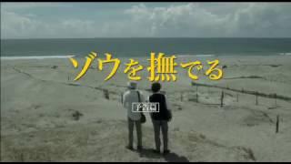 http://zouwonaderu.com 一つの映画に関わる、いくつもの人生。その上で...