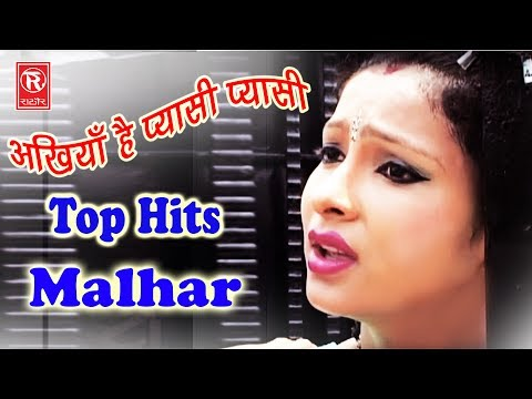 New Sawan Malhar Geet 2017 | सावन का झूला | Sawan Ka Jhula | Sangita | Hits Of Sawan Geet