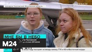 Смотреть видео На военном аэродроме Чкаловский стартовали занятия для юных летчиков - Москва 24 онлайн