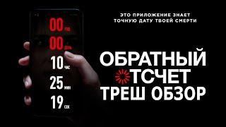 Треш Обзор Фильма ОБРАТНЫЙ ОТСЧЕТ (2019)