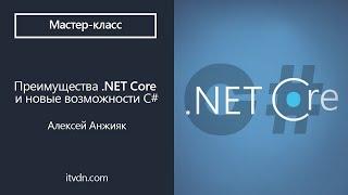 Преимущества .NET Core и новые возможности С#. Мастер-класс Алексея Анжияка в Terrasoft