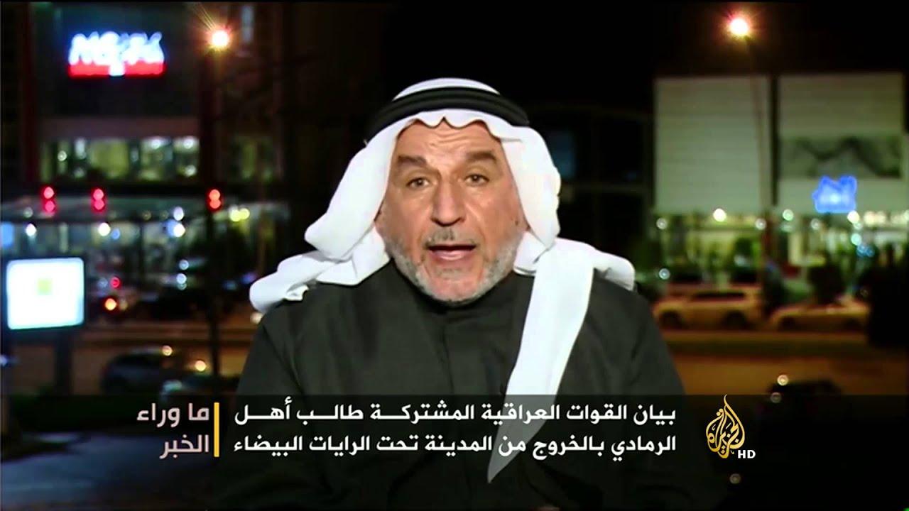 الجزيرة: ما وراء الخبر- إخلاء الرمادي من سكانها.. الدوافع والسيناريوهات